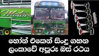 Kola Rajina - New Bus Horn