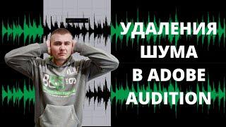 Adobe Audition: как легко убрать шум