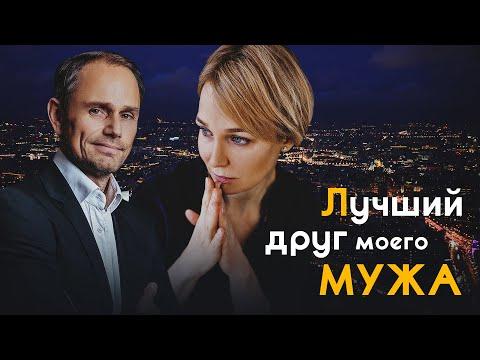 ЛУЧШИЙ ДРУГ МОЕГО МУЖА / Фильм. Мелодрама