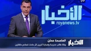 وفاة طالب إثر تصادم حافلة تقله بحافلة سياحية في عمان (20-2-2017)
