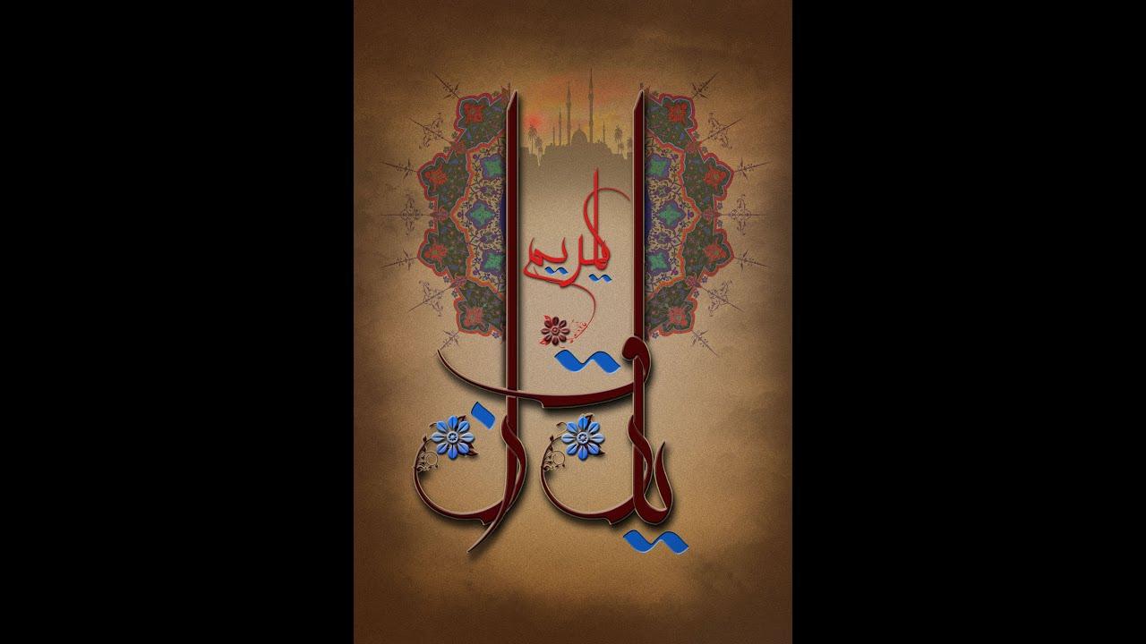 كان معظم الفن الإسلامي خلال التاريخ الإسلامي عبارة عن فن تجريدي ممثلا بالأشكال الهندسية الزهور والأرابيسك وفنون الخط العربي لا يشتمل ا Illustration Gathering