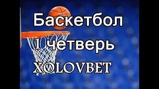 Стратегия на баскетбол 1 четверть