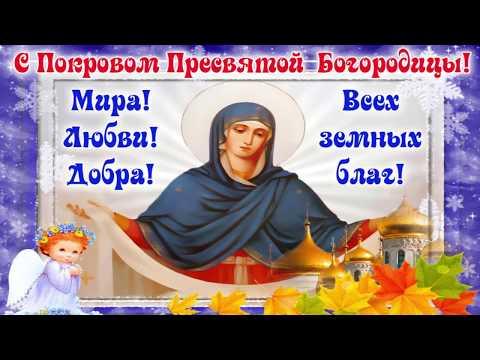 С Покровом Пресвятой Богородицы! Поздравление с Покровом Пресвятой Богородицы! Открытка