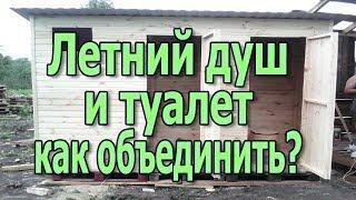 видео Душ в частном доме своими руками: пошаговая инструкция по строительству