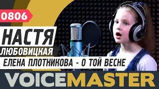 Анастасия Любовицкая - Кино идет (Е. Плотникова)
