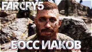 FAR CRY 5 HARD - ПОЛНОЕ ПРОХОЖДЕНИЕ РЕГИОН БОСС ИАКОВ!! ФАР КРАЙ 5 - САМЫЙ СИЛЬНЫЙ МИНИ БОСС!!