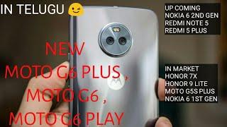 MOTO G6 PLUS || MOTO G6 PLAY || MOTO G6 IN TELUGU 😍😍