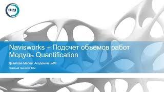 Navisworks – Подсчет объемов работ – Модуль Quantification