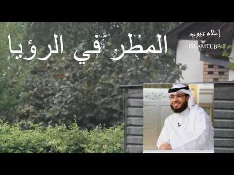 المطر في الرؤيا الشيخ وسيم يوسف برنامج رؤيا لتفسير الأحلام