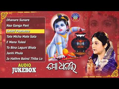 MO DHANARE Odia Jagannath Bhajans Full Audio Songs Juke Box || Namita Agrawal || Sarthak Music