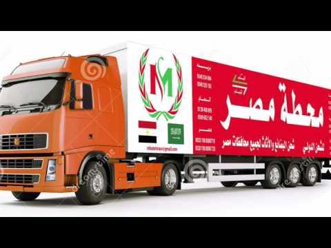 شركات الشحن لمصر من الباب للباب