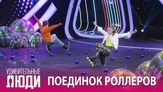 Удивительные люди 5 сезон 6 выпуск Юлия Комиссарова и Глеб Великанов Поединок роллеров