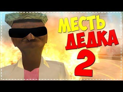 МЕСТЬ ДЕДКА 2 В GTA SAMP