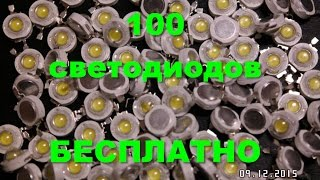 Как легко выиграть спор на AliExpress или 100 светодиодов на халяву(Заказывал чтобы собрать лампочку. светодиоды 1W http://ali.pub/0rw5h светодиоды 3W http://ali.pub/rxkm0 Скидка на заказы https://epn...., 2015-12-09T19:13:17.000Z)