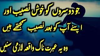 Khush naseebi Ka Ajeeb Waqia Lazmi Sunain Peer Zulfiqar Naqshbandi