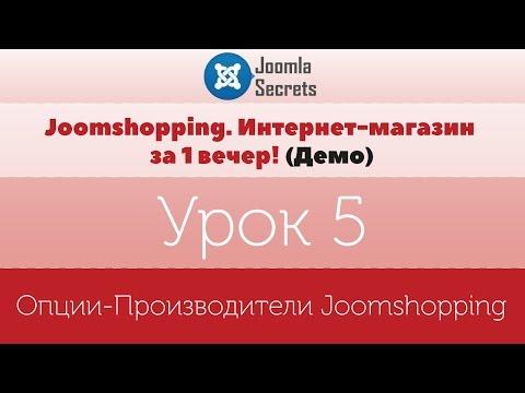 Опции-Производители Joomshopping (Урок №5)