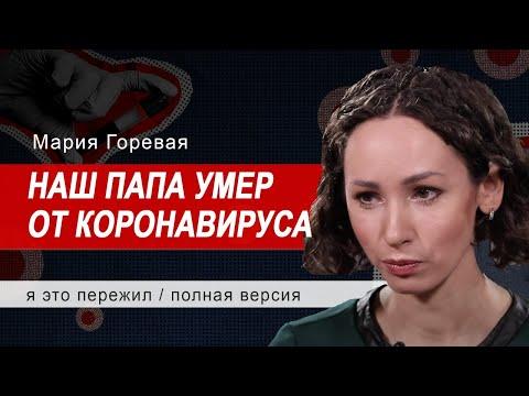 Как умер от коронавируса заслуженный артист России Анатолий Горевой
