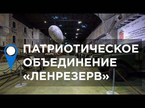 Патриотическое объединение «Ленрезерв»