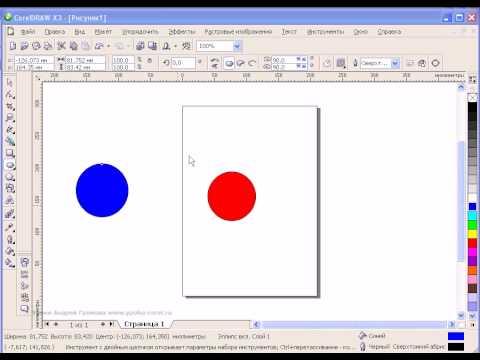 Как изменить размер и ориентацию страницы в Corel Draw