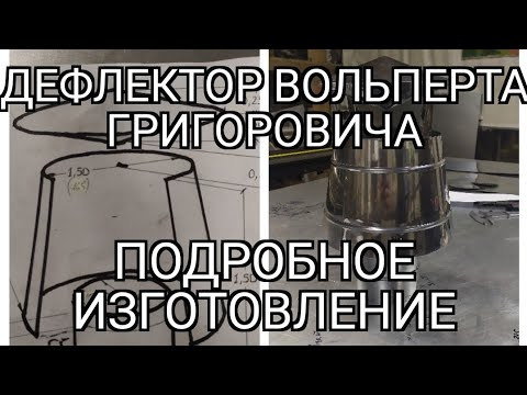 Дефлектор вольперта григоровича своими руками чертежи