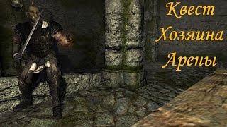 """Skyrim: Мод Арена  """"Волчья Пасть"""" -""""Квест Хозяина Арены"""" - (Часть VIII)"""