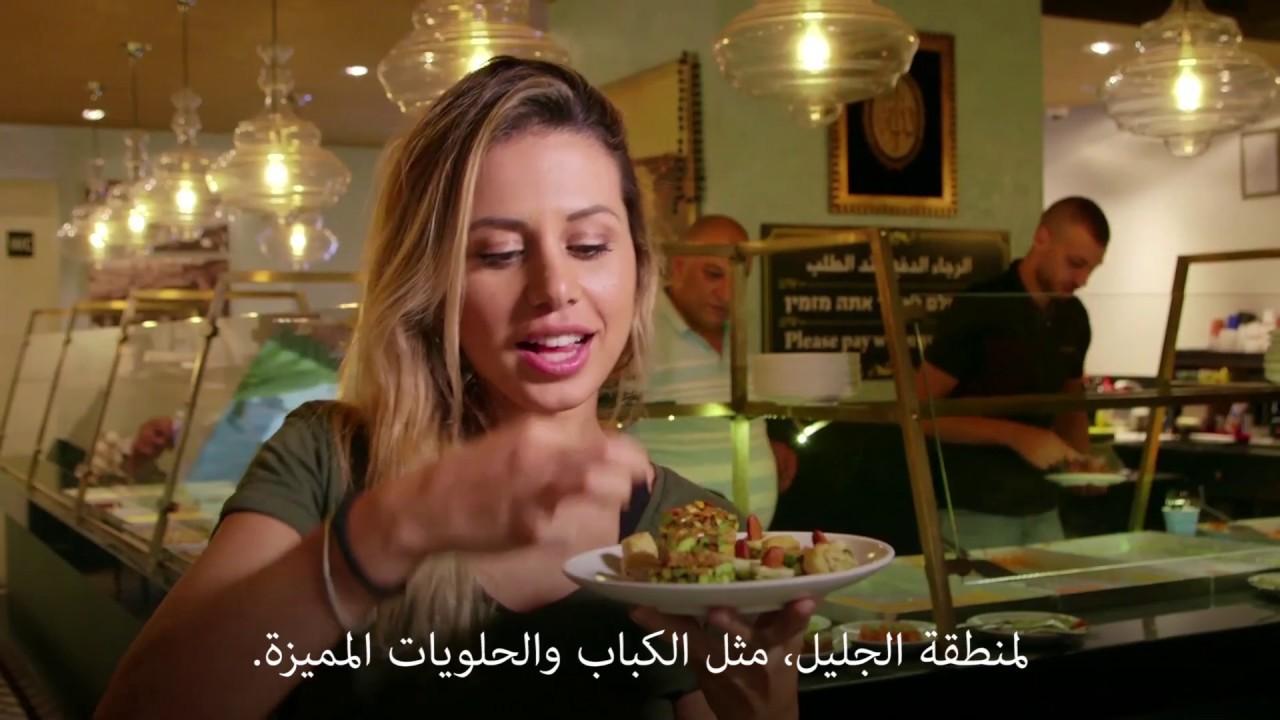 تعرف الى اسرائيل – حقائق عن الناصرة أكبر مدينة عربية في إسرائيل
