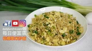 花椰菜米炒飯:低醣健康新生活!取代白米飯的新選擇,口感85%相似 | 每日便當菜
