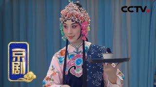 《中国京剧像音像集萃》 20190606 京剧《游龙戏凤》| CCTV戏曲