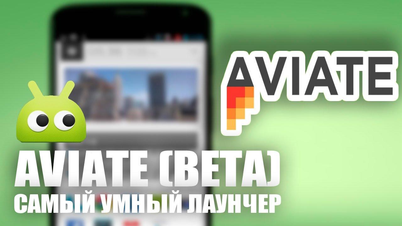 Лаунчер Aviate на планшете Nexus 7 (2013)! Обзор от AndroidInsider.ru