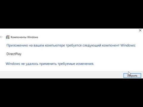 ? Windows 10 не включается DirectPlay thumbnail