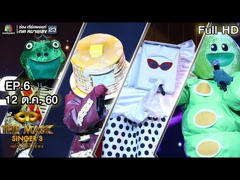 Thumbnail: THE MASK SINGER หน้ากากนักร้อง 3 | EP.6 | Semi-final Group B | 12 ต.ค. 60 Full HD