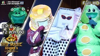 THE MASK SINGER หน้ากากนักร้อง 3 | EP.6 | Semi-final Group B | 12 ต.ค. 60 Full HD