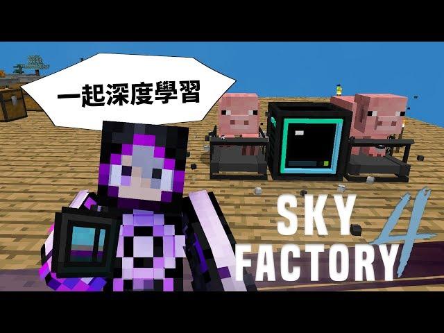 Minecraft 模組包生存 - 天空工廠4 #23 豬也能發電 靠豬豬來深度學習