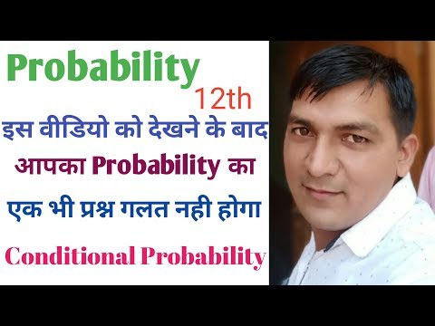 Probability 12th Class Elements Maths Ex 15 1 Conditional Probability With Ncert Maths