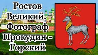 видео Фотограф царя Проскудин Горский - цветные фотографии царской россии