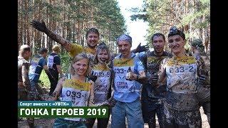 Гонка героев 2019   Спорт вместе с УВТК