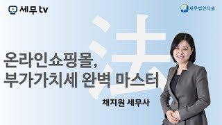 [세무tv] 온라인쇼핑몰 부가가치세 4강 - 채지원 세…
