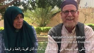 Al Kamandjâti Festival | Sufi Encounters in Nabi Musa مهرجان الكمنجاتي| لقاءات صوفية في النبي موسى