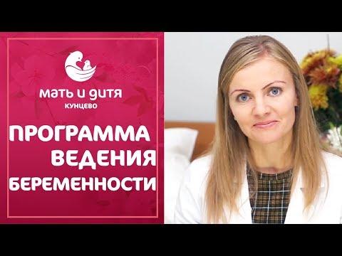 🤝 Платное ведение беременности: выбор клиники, услуги, плюсы. Платное ведение беременности. 12+