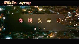 4.28【春嬌救志明】電影同名主題曲-五月天