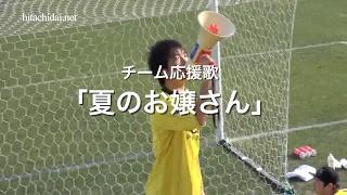 柏レイソルのチーム応援歌です。 原曲は榊原郁恵の「夏のお嬢さん」