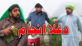Da Ghla Anjam Part 2 Funny Video By PK Vines 2020 | PKTV