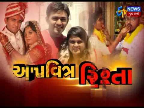 Gujarat: Apavitra Rishta: love ka The end..._Etv News Gujarati