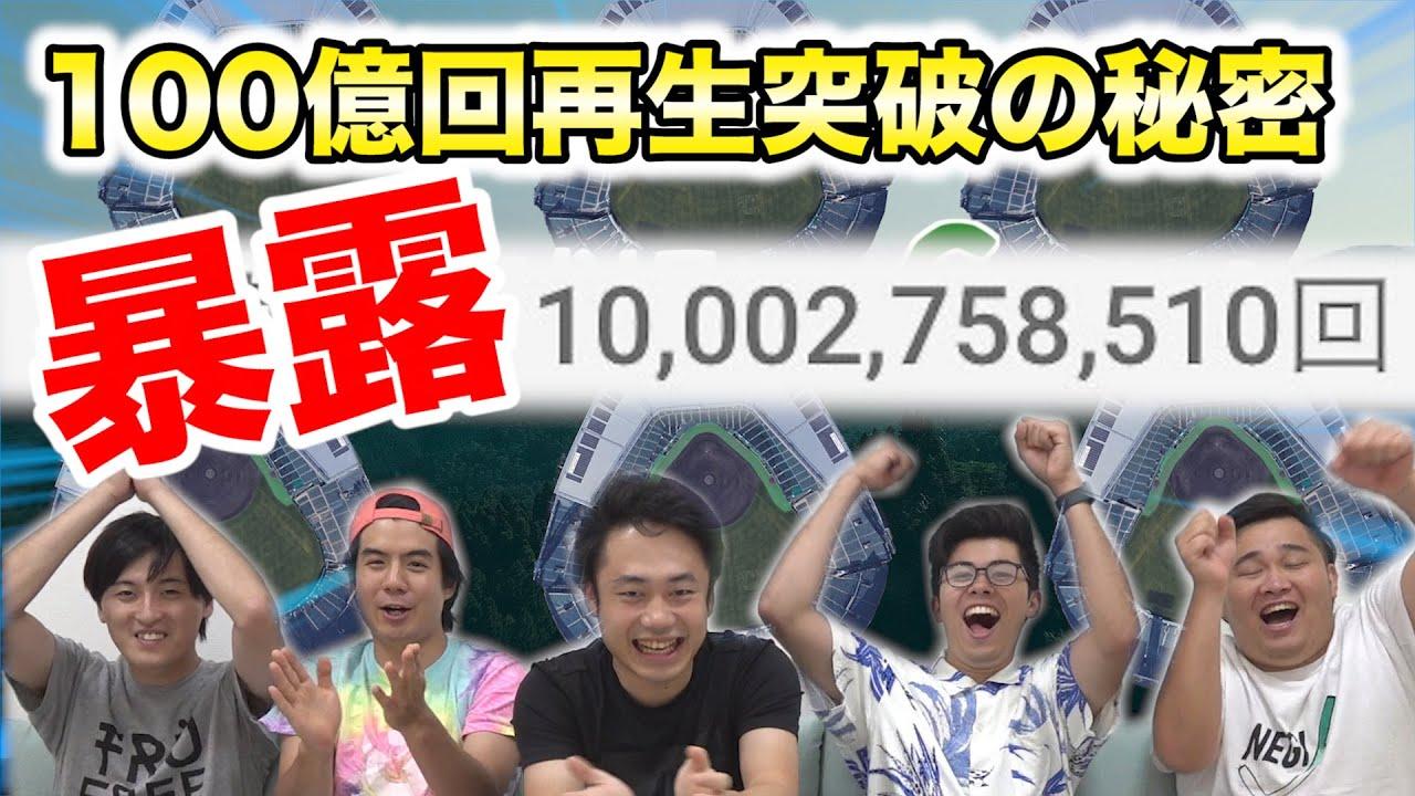 【暴露】100億回再生されるのにやったことを話します!!【最大級のお知らせ】