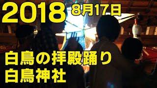 【岐阜県郡上市】白鳥の拝殿踊り「白鳥神社」2018年8月17日