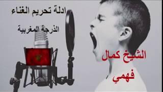 الحرام وادلة تحريم الغناء الشيخ كمال فهمي بالذرجة المغربية