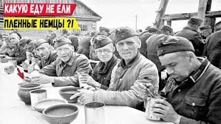 Какую еду отказывались есть пленные немцы