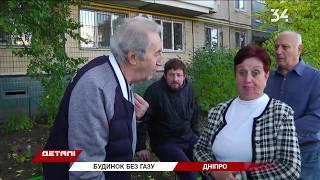 В Днепре жители ОСМД на Шолохова с июня сидят без газа: в чем причина?