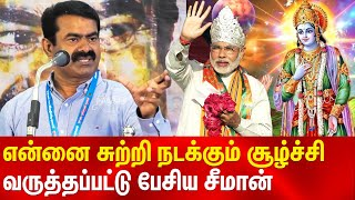 Seeman sad speech maneuver is happening around me