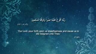 Ramadhan: Surah Al A'raf - Verse 127